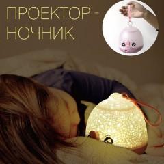 """Проектор-ночник """"Рыбка"""" с пультом ДУ, розовый"""