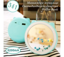 Зеркальце с подсветкой  + Power Bank