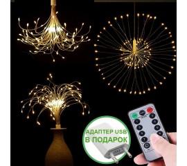 """Подвесной LED декор """"Мерцающие лучи"""" 100 л, 50 линий, USB, теплый-белый + адаптер"""