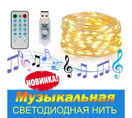 Цветомузыкальная светодиодная нить 100led, 10 м, с пультом ДУ, USB, теплый белый