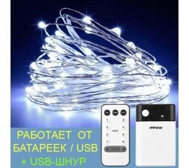LED нить с пультом ДУ - 10 м. 100 led, 8 режимов, USB / батарейки, белый