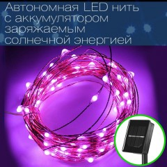Солнечная светодиодная нить 200 ламп 20 м фиолетовый