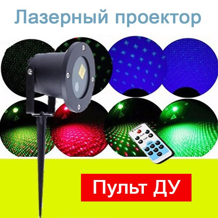 """Проектор """"Лазерное шоу-2"""", с многофункциональным пультом ДУ"""