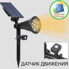 Прожектор с датчиком движения на солнечной батарее 7LED, 3W, теплый белый