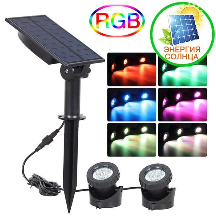 2 водонепроницаемых прожектора RGB, на солнечной батарее
