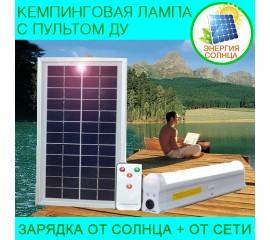 Светодиодная лампа с пультом ДУ, на солнечной батарее / от сети