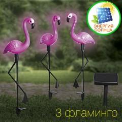 3 розовых фламинго с подсветкой, на солнечной батарее