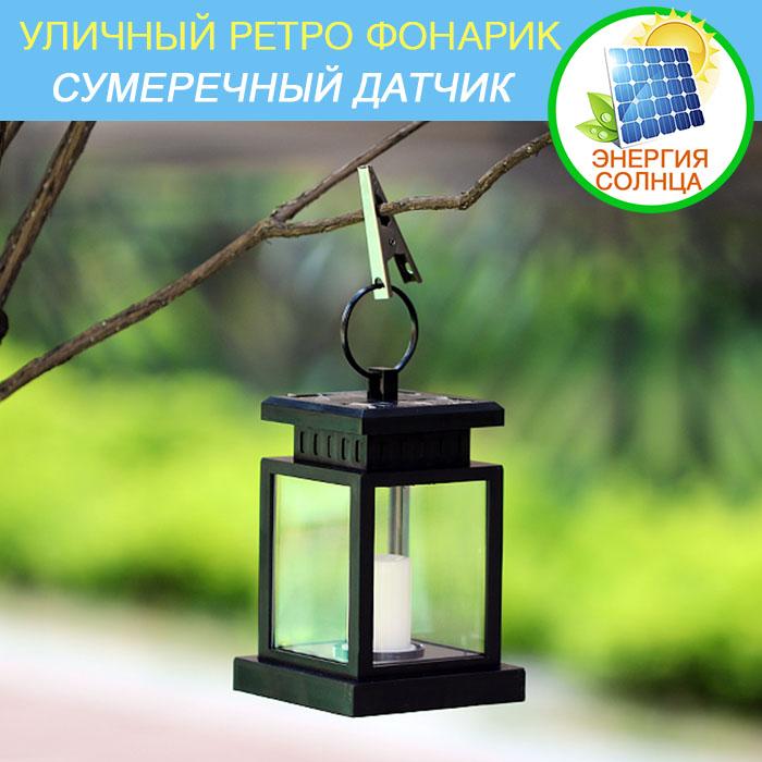 Подвесной ретро-фонарь со свечей, на солнечной батарее, белый свет