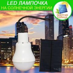 Автономна LED лампочка, на сонячній енергії