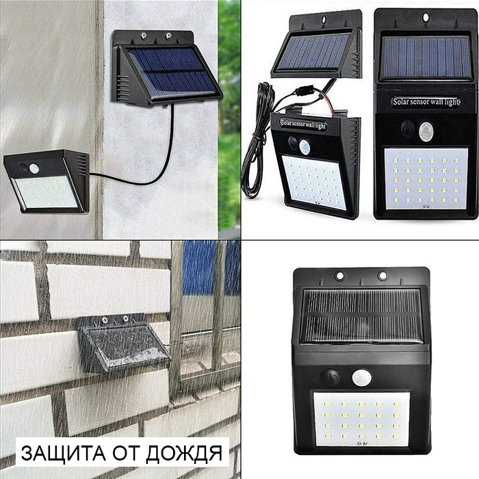 Настенный сплит фонарь 40LED, 3 режима, на солнечной батарее, с датчиком движения