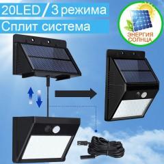 Настенный сплит фонарь 20LED, 3 режима, на солнечной батарее, с датчиком движения