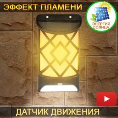 Настенный фонарь на солнечной батарее, с эффектом пламени, датчиком движения