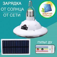 Автономная лампа 22led. Зарядка солнечной энергией / от сети (Е27)