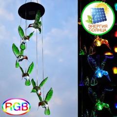 """Светодиодный декор """"6 колибри"""", на солнечной батарее, RGB"""