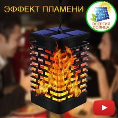 Фонарь c реалистичным эффектом настоящего пламени, черный