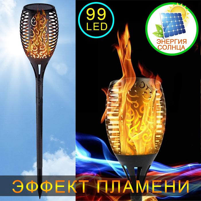 """Газонный светильник """"Факел"""" 96 led, с реалистичным эффектом пламени, на солнечной батарее"""