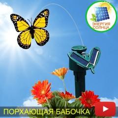 Порхающая бабочка на солнечной энергии или батарейке