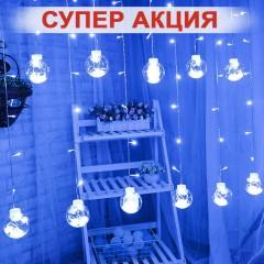 "Гирлянда-штора  ""Декоративные шары"" - 2,5 х 0,9 м. синий"