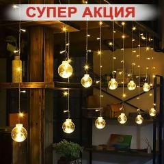 "Гирлянда-штора  ""Декоративные шары"" - 2,5 х 0,9 м. теплый белый"
