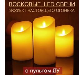Набор из 3-х восковых LED свечей, с пультом ДУ