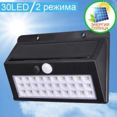 Уличный светильник 30LED, 2 режима, на солнечной батарее, с датчиком движения
