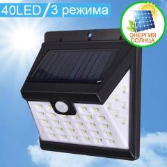 Уличный светильник 40LED с боковым светом, на солнечной батарее, с датчиком движения, 3 режима