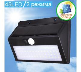 Уличный светильник 45LED, 2 режима, на солнечной батарее, с датчиком движения