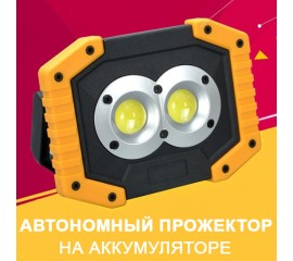 Автономный прожектор f-012 на аккумуляторах + PowerBank