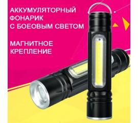Фонарик аккумуляторный f-016 с боковым светом, магнитный, 5 режимов