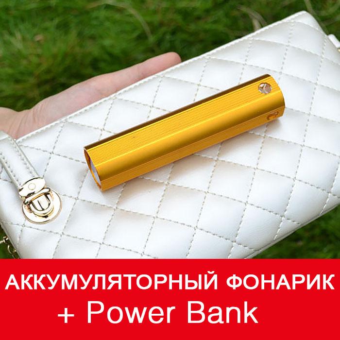 Аккумуляторный фонарик + Power Bank f-034, с прямой зарядкой USB, 3 режима