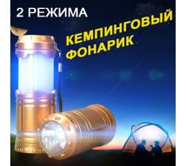 Кемпинговый фонарик f-039, фронтальный + объемный свет
