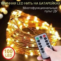 LED нить с пультом д/у - 10 м 100 ламп теплый-белый, на батарейках
