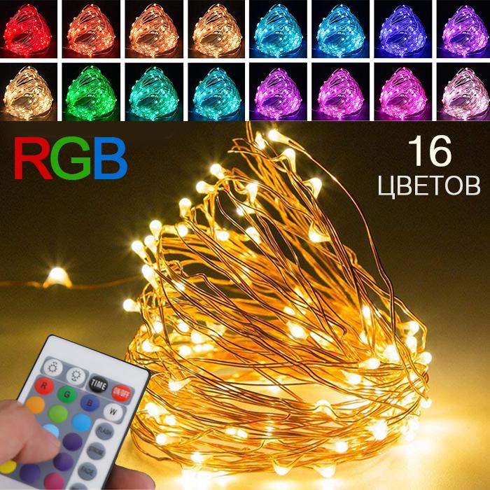 LED нить RGB 16 цветов, с пультом д/у - 5 м. 50 led, usb