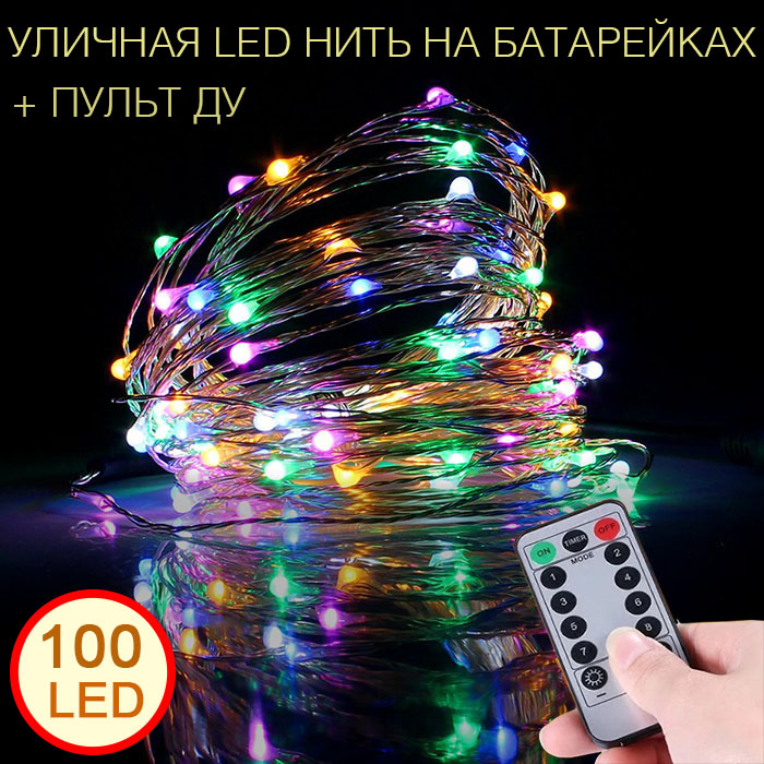 LED нить с пультом д/у - 10 м 100 ламп, цветная, на батарейках