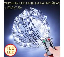 LED нить с пультом д/у - 10 м 100 ламп, холодный белый, на батарейках