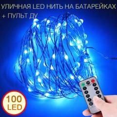 LED нить с пультом д/у - 10 м 100 ламп, голубой, на батарейках