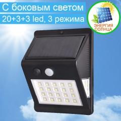 Уличный светильник с боковым светом 20+3+3 LED, на солнечной батарее, 3 режима, с датчиком движения