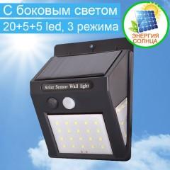 Уличный светильник с боковым светом 20+5+5 LED, на солнечной батарее, 3 режима, с датчиком движения