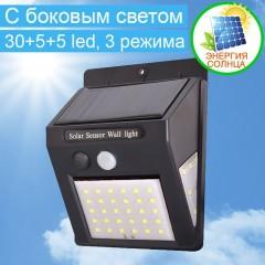 Уличный светильник с боковым светом 30+5+5 LED, на солнечной батарее, 3 режима, с датчиком движения