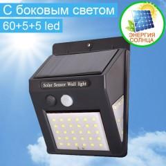 Уличный светильник с боковым светом 60+5+5 LED, на солнечной батарее, с датчиком движения