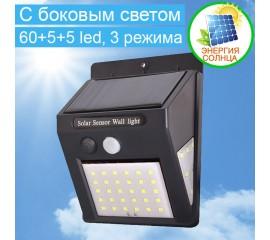 Уличный светильник с боковым светом 60+5+5 LED, на солнечной батарее, 3 режима, с датчиком движения