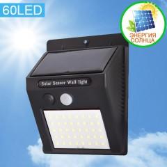 Уличный светильник 60LED на солнечной батарее, с датчиком движения