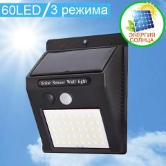 Уличный светильник 60LED, 3 режима, на солнечной батарее, с датчиком движения