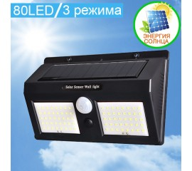 Уличный светильник 80LED, 3 режима, на солнечной батарее, с датчиком движения