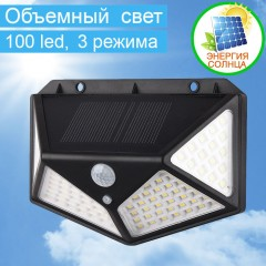 Уличный светильник с объемным светом 100 LED, на солнечной батарее, 3 режима, с датчиком движения