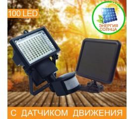 Уличный прожектор с датчиком движения, на солнечной батарее, 100LED