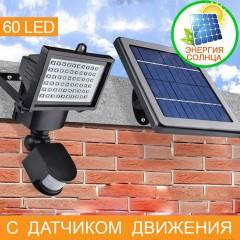 Уличный прожектор с датчиком движения, на солнечной батарее, 60LED