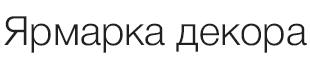 """Интернет-магазин """"Ярмарка Декора"""""""