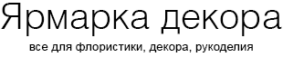 Все для флористики, декора и творчества | интернет-магазин все для рукоделия Киев, Харьков, Днепропетровск, Одесса, Львов, Запорожье и Украина